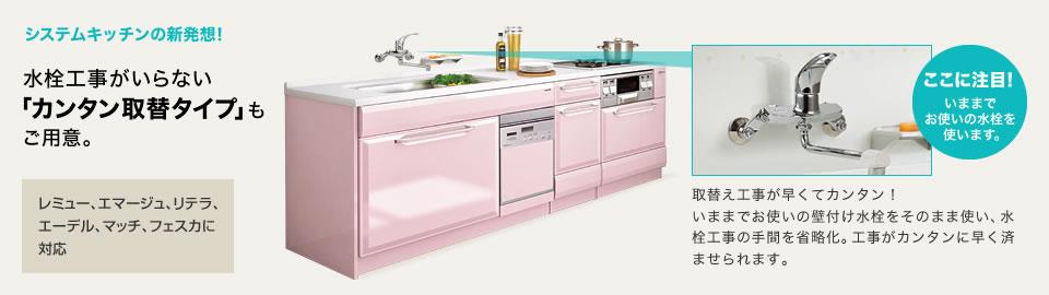 システムキッチンの新発想!水栓工事がいらない「カンタン取替タイプ」もご用意。